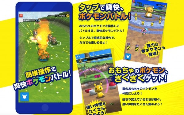 PokeLand is the next official Pokémon mobile game
